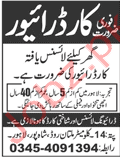 Driving Jobs in Private Company