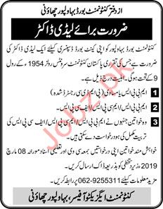 Cantonment Board Lady Doctor Jobs 2019