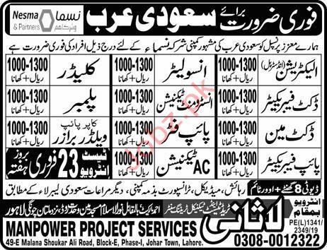 Electrician, Insulator & Plumber Jobs in Saudi Arabia