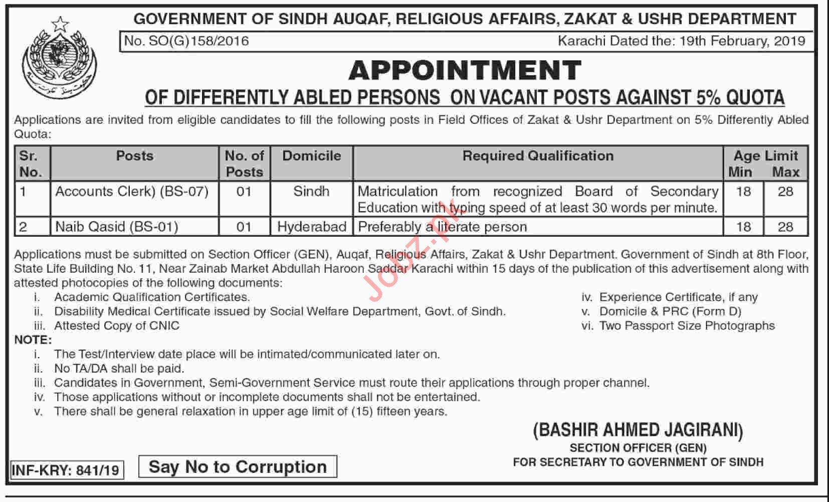 Auqaf Religious Affairs and Zakat & Ushr Department Jobs