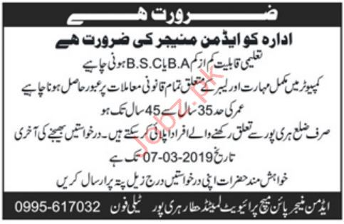 Admin Manager Jobs in Pine Match Private Limited Company