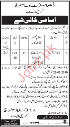 District & Session Judge Data Entry Opeator Jobs 2019