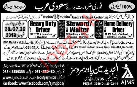 Home Delivery Driver, Waiter & Driver Jobs 2019