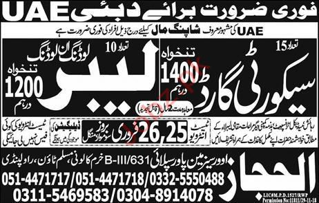 Security Guard & Labor jobs in UAE Dubai