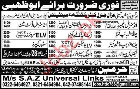 Ghazal General Contracting & Maintenance Company Jobs 2019