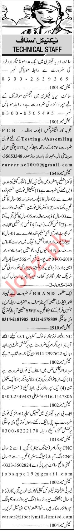 Jang Sunday Classified Ads 24th Feb 2019 for Technical Staff