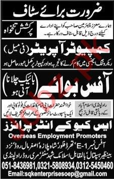 Office Boy & Computer Operator Jobs in SQK Enterprises 2019 Job