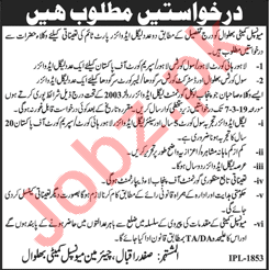 Municipal Committee Bhalwal Legal Advisor Jobs 2019