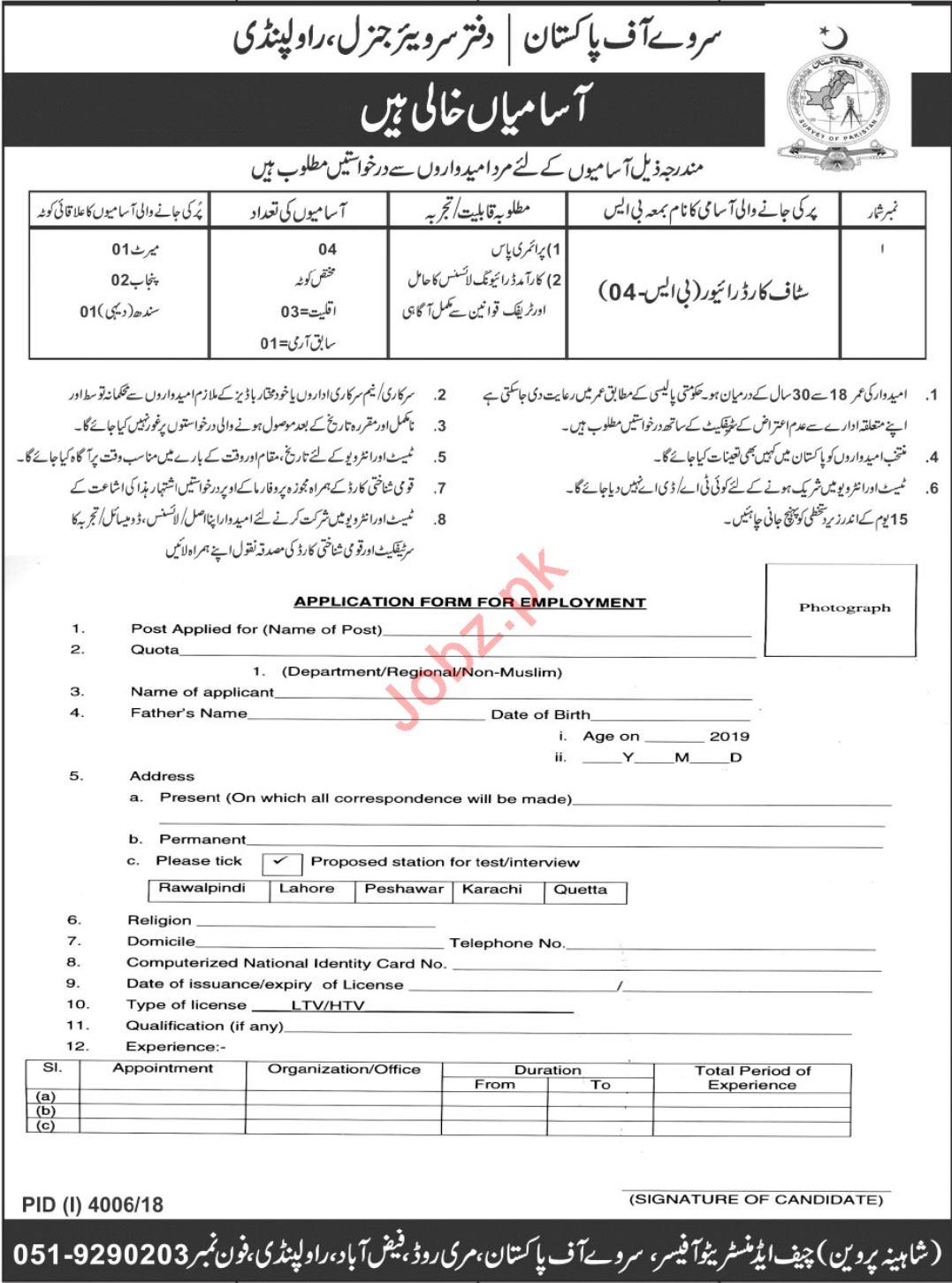 Survey of Pakistan Staff Car Driver Jobs 2019 Job Advertisement Pakistan