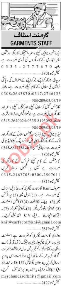 Jang Sunday Classified Ads 3rd March 2019 for Garments Staff