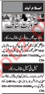 Daily Nawa i Waqt Miscellaneous Staff Jobs 2019 in Islamabad