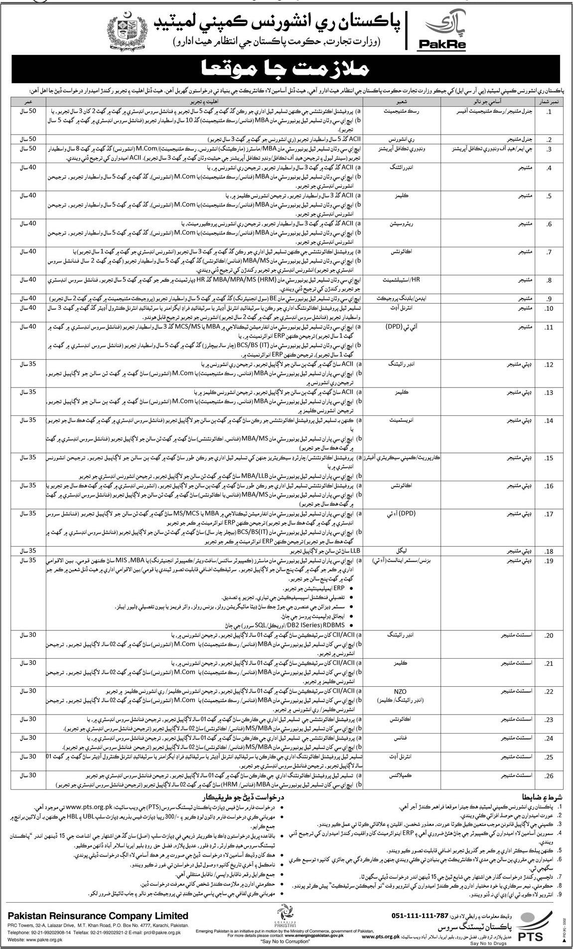 Pakistan Reinsurance Company Limited PRCL Jobs via PTS