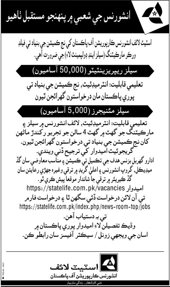 State Life Insurance Corporation Sales Staff Jobs 2019