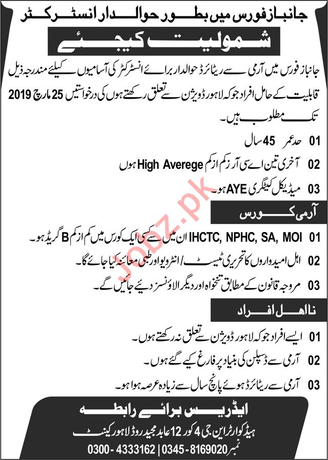 Janbaz Force Pak Army Job 2019 in Lahore Cantt