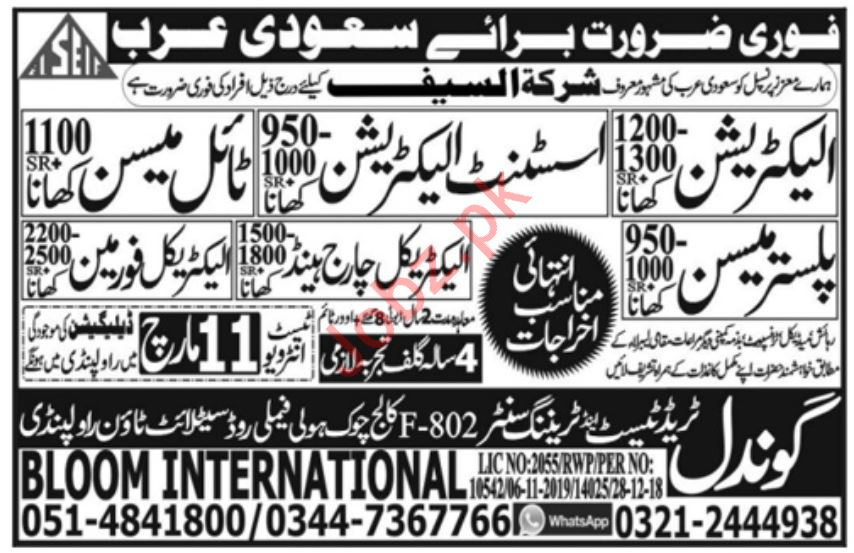 El Seif Company Jobs 2019 in Saudi Arabia