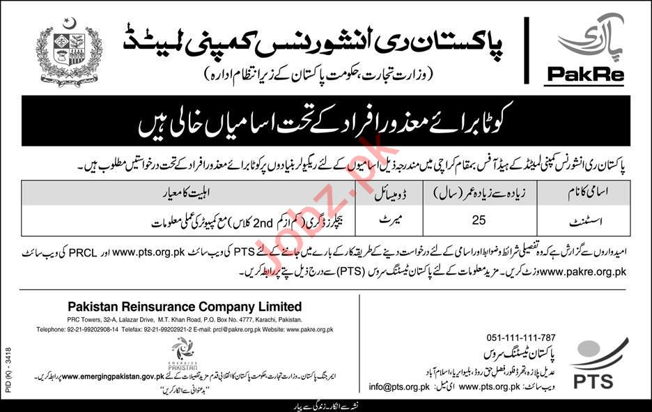 Pakistan Reinsurance Company Limited PRCL Assistant Jobs