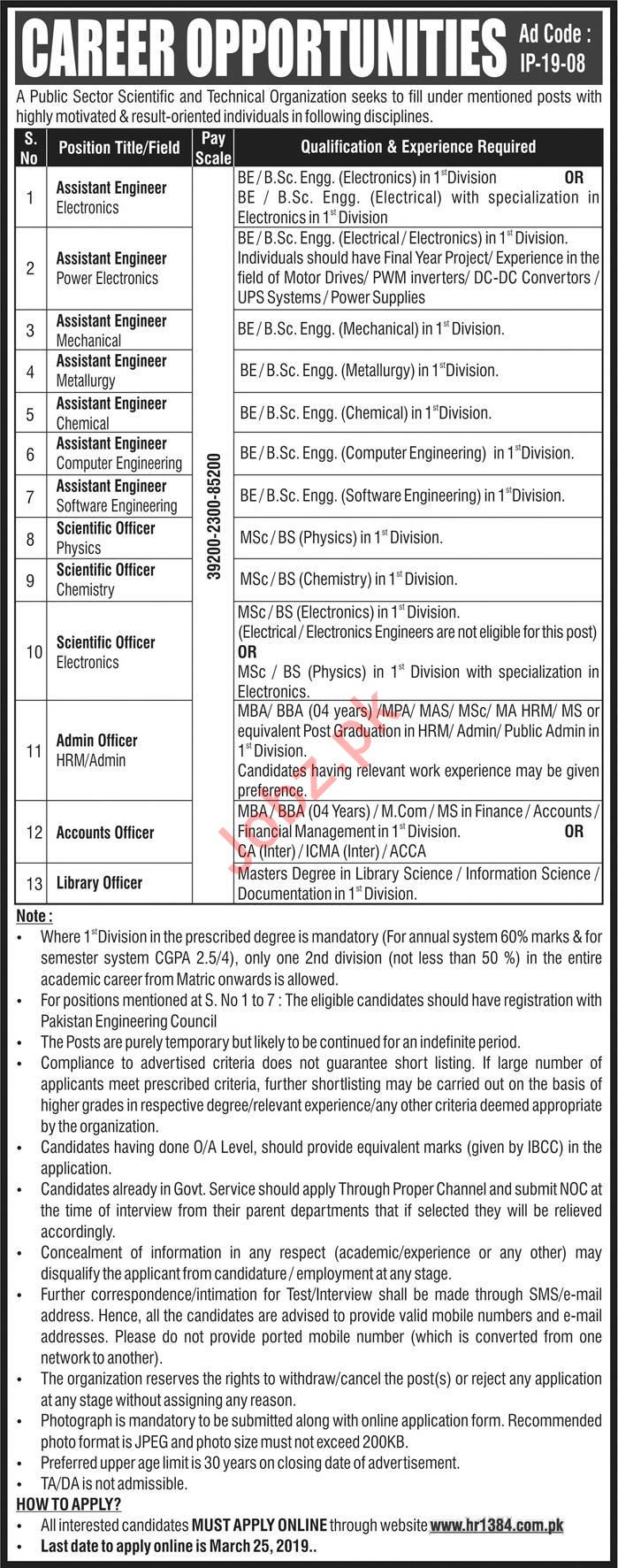 Pakistan Atomic Energy Commission PAEC Engineering Jobs