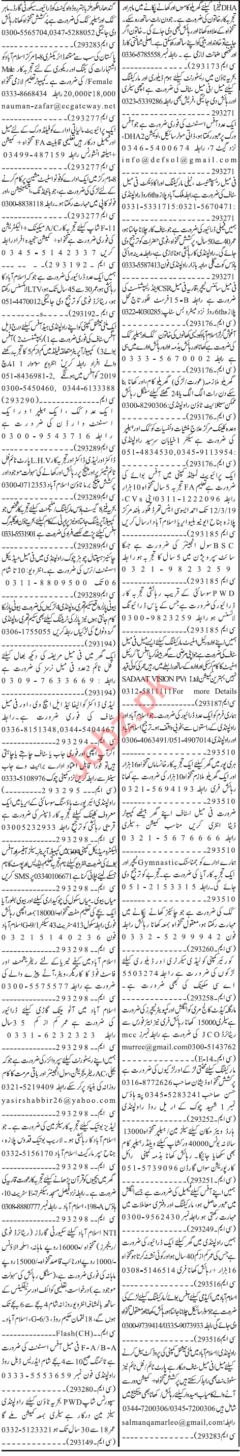 Jang Sunday Classified Ads 10th March 2019 for Miscellaneous 2019