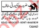 Nawaiwaqt Sunday Classified Ads 10th March 2019 for Security