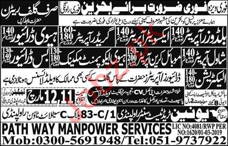 Drivers, Electrician & Machine Operators Jobs in Bahrain