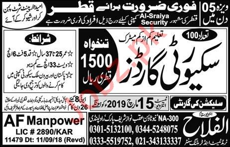 Al Sraiya Security Company Jobs 2019 in Qatar