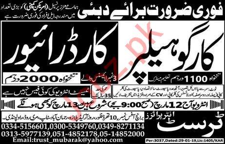 American Company Jobs 2019 in Dubai UAE 2019 Job Advertisement Pakistan