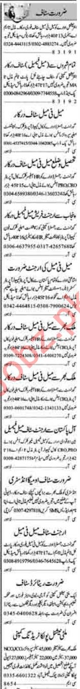 Daily Dunya Newspaper Classified Ads 2019 For Multan