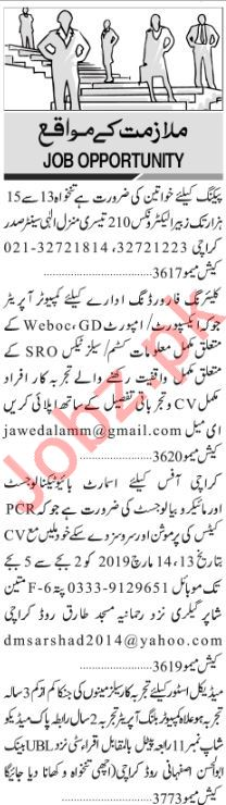 Daily Jang Newspaper Classified Jobs 2019 In Karachi
