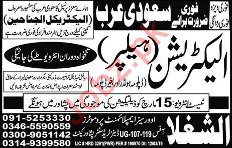 Electrician Helper Jobs 2019
