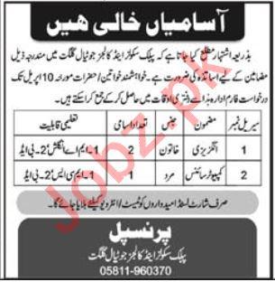 Public School & College Jutial Gilgit Jobs 2019 for Teachers