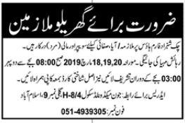 Sweeper Job in Islamabad