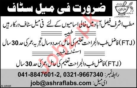 Ashraf Laboratories Faisalabad Jobs 2019