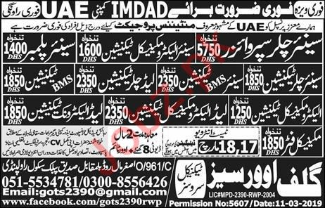 Supervisor, Technician & Labor Job in UAE