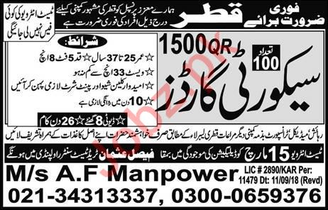 Security Guards Jobs 2019 in Qatar