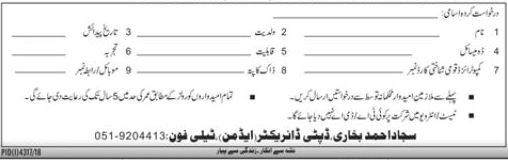 National Housing Authority NHA Jobs 2019 in Islamabad