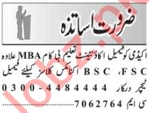 Teaching Jobs 2019 For Academy in Lahore