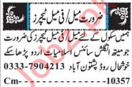 Teaching Jobs 2019 For Schools in Quetta Balochistan