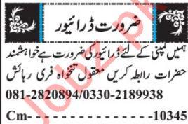 Driving Jobs 2019 in Quetta Balochistan
