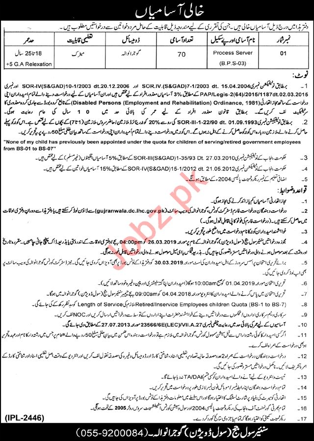 District Court Job 2019 For Process Server in Gujranwala