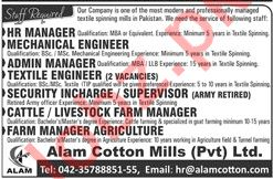 Alam Cotton Mills Pvt Ltd Jobs 2019 in Lahore