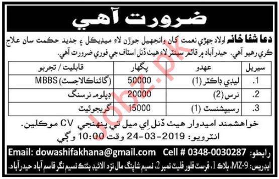 Dua Shifa Khana Medical Staff Jobs 2019