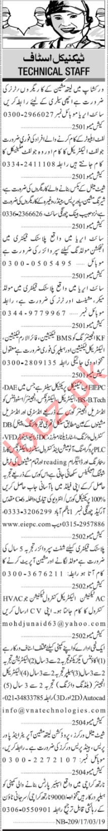 Jang Sunday Classified Ads 17th March 2019 Technical Staff
