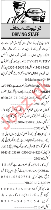 Jang Sunday Classified Ads 17th March 2019 for Driving Staff