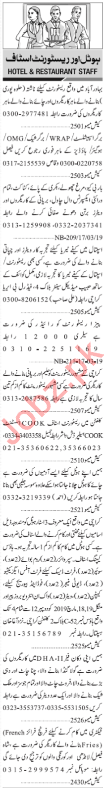Jang Sunday Classified Ads 17th March 2019 for Hotel Staff