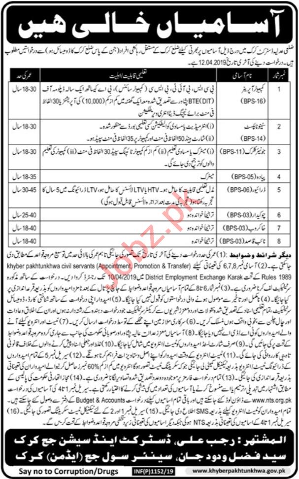 District & Session Court Management Staff Job in KPK
