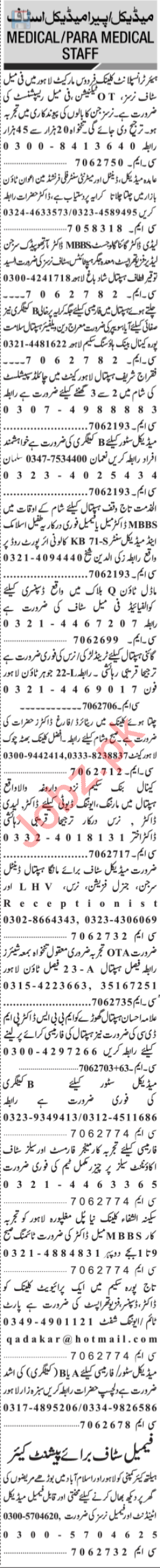 Jang Sunday Classified Ads 17th March 2019 Paramedical Staff