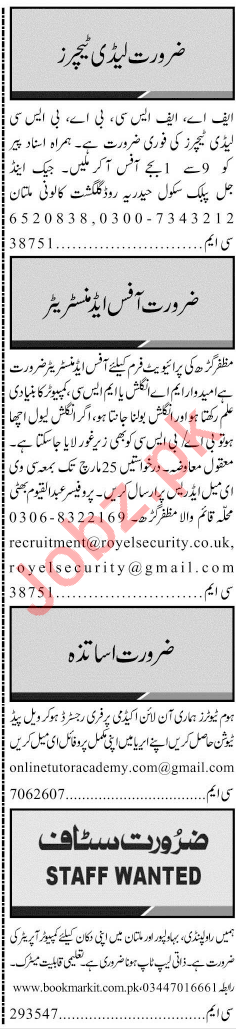 Teachers, Security Guards & Administrators Jobs 2019