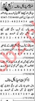 Dunya Sunday Classified Ads 17th March 2019 Medical Staff