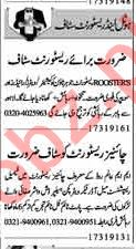 Dunya Sunday Classified Ads 17th March 2019 for Hotel Staff