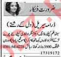 Dunya Sunday Classified Ads 17th March 2019 for Actors